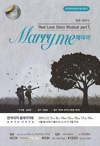 메리 미(Marry me) - Real Love Story Musical part 1. 연우이야기