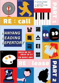 HY READING REPERTORY