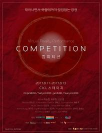 Competition_컴피티션